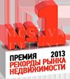 ЖК Мосфильмовский - победитель в номинации «Новостройка Москвы № 1»