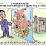 Вторичный рынок недвижимости: правила покупки дома, квартиры