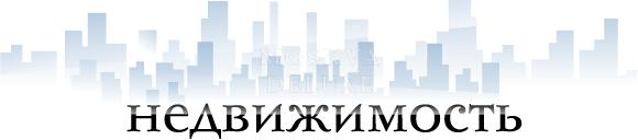 «РИА Новости — Недвижимость», Топ-10 московских домов с самыми дорогими квартирами — I полугодие 2013