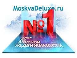 MoskvaDeluxe — блог №1 по элитной недвижимости Москвы