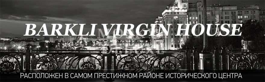 ЖК Barkli virgin house — 1-й Зачатьевский переулок, 8с9