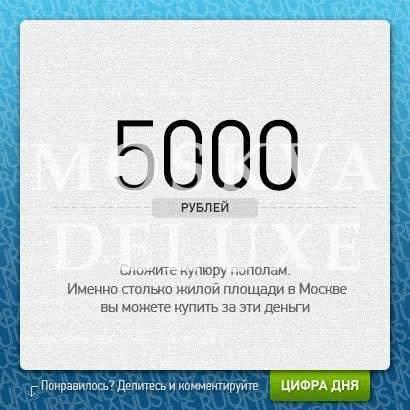 Элитная квартира - Пол из купюр номиналом 5000 рублей