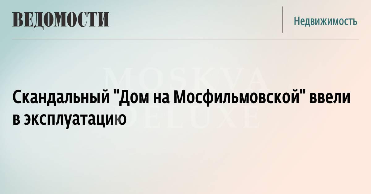 Дом на Мосфильмовской ввели в эксплуатацию