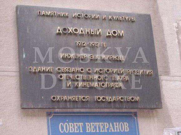 Дом Нирнзее - памятник истории и культуры города Москвы
