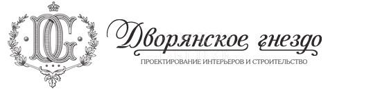 Дизайнерско-строительная компания «Дворянское гнездо»