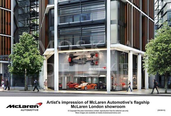 Салон британского автоконцерна McLaren Automotive на первом этаже One Hyde Park