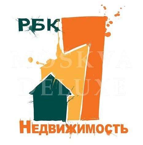 РБК-Недвижимость — лучший сайт по освещению рынка недвижимости