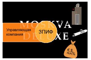 ПИФы недвижимости — новые ЗПИФН московского рынка недвижимости