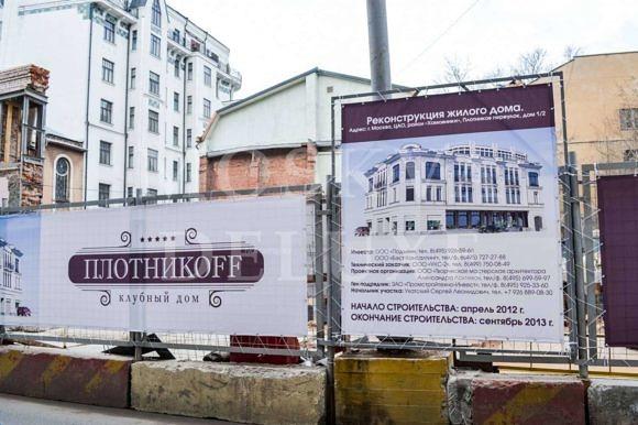 Малоэтажные жилые комплексы элитного уровня в Москве, Клубный дом «Плотникоff»