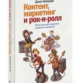 Контент-маркетинг и Рок-н-рол. Книга-муза для покорения клиентов в интернете